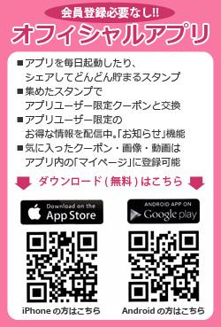 オフィシャルアプリ