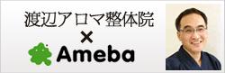 渡辺アロマ整体院×Ameba