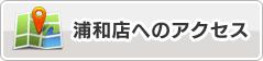 浦和店へのアクセス