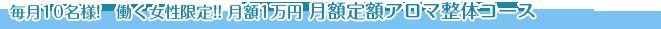 毎月10名様! 働く女性限定!! 月額1万円 月額定額アロマ整体コース